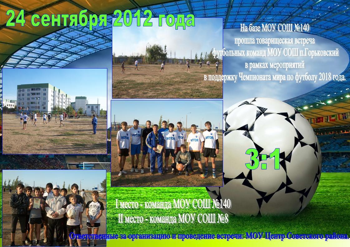 Спортивные соревнования по футболу в честь победы Волгограда за право проведения соервнований в 2018 г